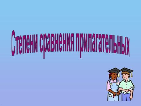 .. ПрилагательныеПрилагательные Short adjectives ( 1 – 2 syllables ) (Короткие прил.) Adjectives of 2 or more syllables ( прил. из 2 и более слогов) Irregular.