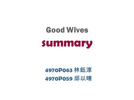 Good Wives summary 4970P063 林鈺淳 4970P059 邱以晴. Meg's Wedding That described Mr. March returned home from American Civil war afterward the March lived together.
