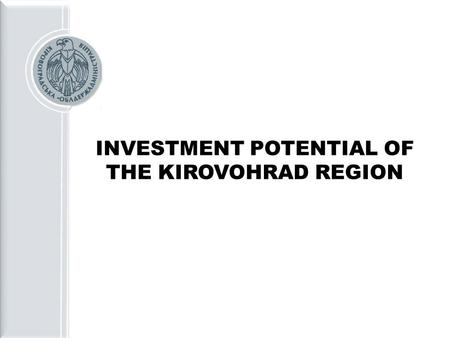 INVESTMENT POTENTIAL OF THE KIROVOHRAD REGION. GEOGRAPHICAL LOCATION Central part of Ukraine Territory: 24,6 thousand sq. km (4,1% of the total territory.