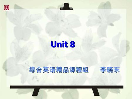 Unit 8 综合英语精品课程组 李晓东. I. Time Allotment 6 II. Teaching Objectives and Requirements 1. To master the key language points and grammatical structures in.