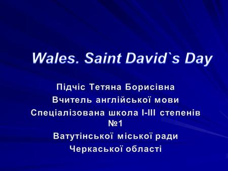 1. When is St. David's Day? St David's Day is on 1 March. St David's Day is celebrated in Wales on 1 March, in honour of St David (Dewi Sant), the patron.