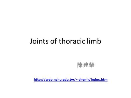 Joints of thoracic limb 陳建榮
