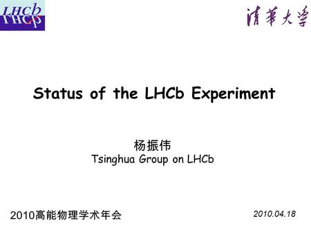 Status of the LHCb Experiment 2010.04.18 杨振伟 Tsinghua Group on LHCb 2010 高能物理学术年会.
