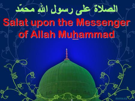 الصلاة على رسولِ اللهِ محمّد Salat upon the Messenger of Allah Muhammad alsunna.org.