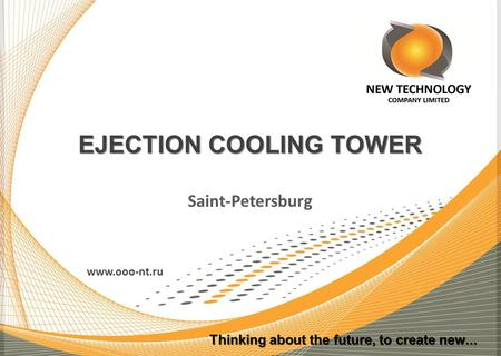 EJECTION COOLING TOWER Saint-Petersburg www.ooo-nt.ru Thinking about the future, to create new...