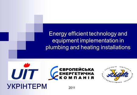 Energy efficient technology and equipment implementation in plumbing and heating installations УКРІНТЕРМ 2011.