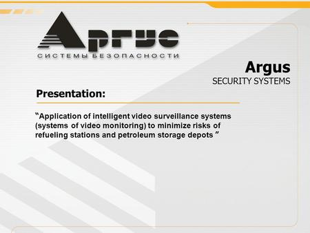 "Системы мониторинга Presentation: "" Application of intelligent video surveillance systems (systems of video monitoring) to minimize risks of refueling."