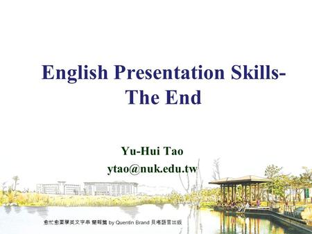 English Presentation Skills- The End Yu-Hui Tao 愈忙愈要學英文字串 簡報篇 by Quentin Brand 貝塔語言出版.