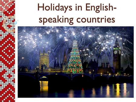 Holidays in English- speaking countries. The aims of the lesson are: - to learn and train new words - to read the text and try to speak - to revise some.