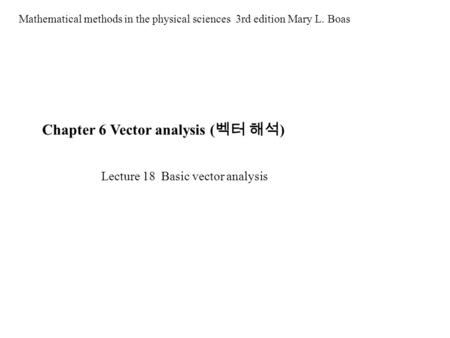 Chapter 6 Vector analysis (벡터 해석)
