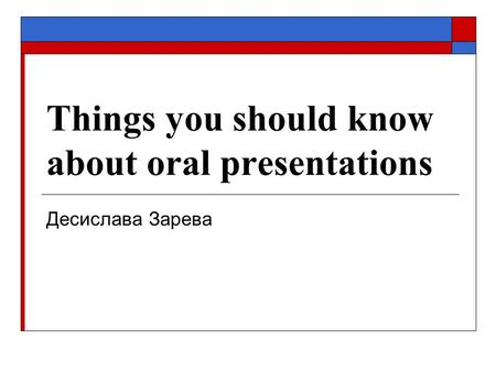 Things you should know about oral presentations Десислава Зарева.