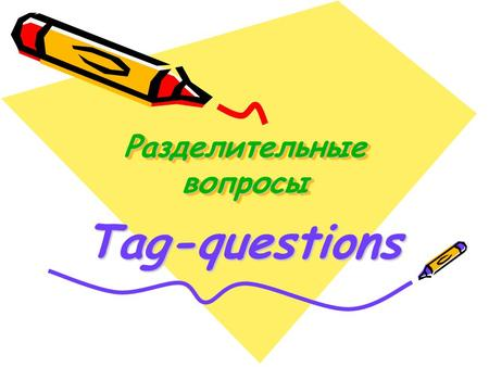 Разделительные вопросы Tag-questions. Tag-questions: V (+).................., tail (–)? The weather is fine, isn't it? V (–).................., tail (+)?
