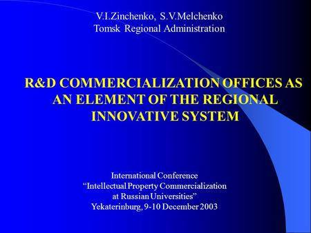 "R&D COMMERCIALIZATION OFFICES AS AN ELEMENT OF THE REGIONAL INNOVATIVE SYSTEM International Conference ""Intellectual Property Commercialization at Russian."
