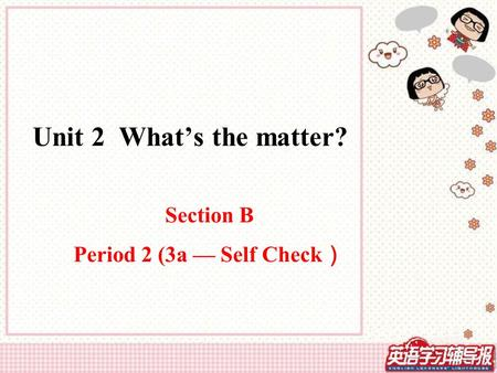 Unit 2 What's the matter? Section B Period 2 (3a — Self Check )