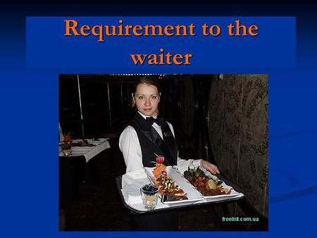 Requirement to the waiter. One of the main features of a professional waiter's attention to personal hygiene and their appearance. In uniform or in everyday.