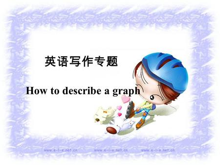 英语写作专题 How to describe a graph. Warming up item200820092010 food45%39%27% clothes17%19%13% others38%42%60% tablepie chart line gragh.