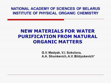 NEW MATERIALS FOR WATER PURIFICATION FROM NATURAL ORGANIC MATTERS NATIONAL ACADEMY OF SCIENCES OF BELARUS INSTITUTE OF PHYSICAL ORGANIC CHEMISTRY G.V.