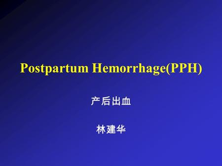 Postpartum Hemorrhage(PPH) 产后出血 林建华. Major causes of death for pregnancy women ( maternal mortality) Postpartum hemorrhage ( 28%) heart diseases pregnancy-induced.