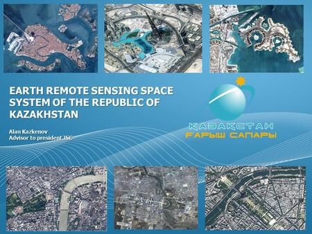 EARTH REMOTE SENSING SPACE SYSTEM OF THE REPUBLIC OF KAZAKHSTAN