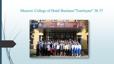 "Moscow College of Hotel Business""Tsaritsyno"" № 37."
