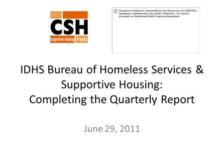 IDHS Bureau of Homeless Services & Supportive Housing: Completing the Quarterly Report June 29, 2011.