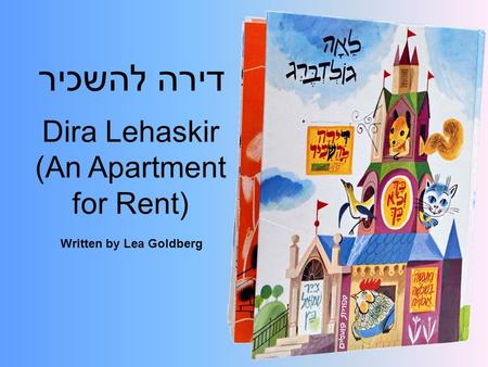 Written by Lea Goldberg דירה להשכיר Dira Lehaskir (An Apartment for Rent)