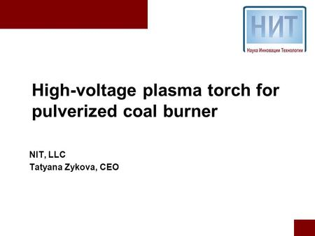 High-voltage plasma torch for pulverized coal burner NIT, LLC Tatyana Zykova, CEO.