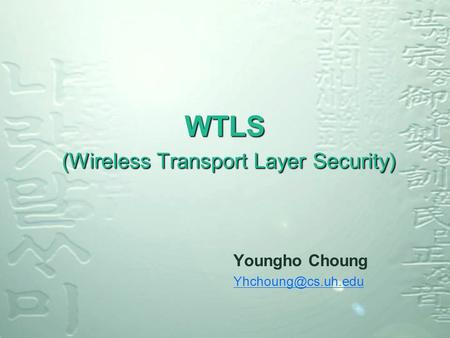WTLS (Wireless Transport Layer Security) Youngho Choung