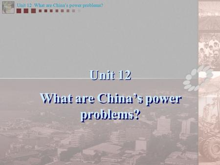 Unit 12 What are China's power problems? Unit 12 What are China's power problems?