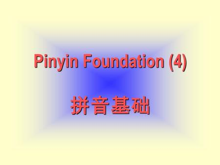 Pinyin Foundation (4) 拼音基础.
