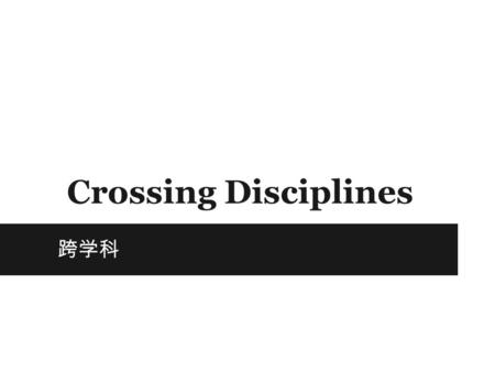 Crossing Disciplines 跨学科. Big Question How could (or should?) the kinds of processes we have observed help us to address the differences between home.