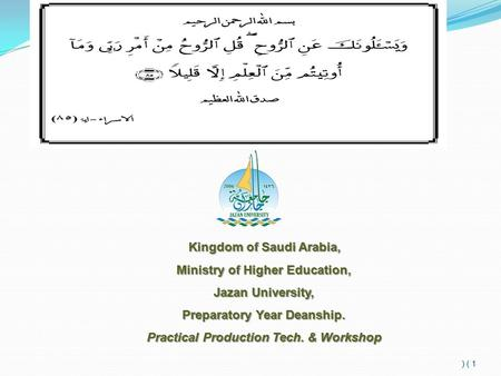 1 ) ) Kingdom of Saudi Arabia, Ministry of Higher Education, Jazan University, Preparatory Year Deanship. Practical Production Tech. & Workshop.