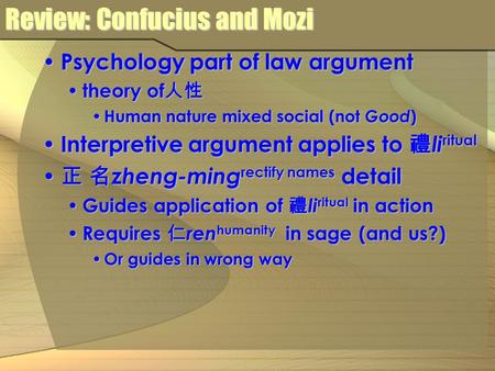 Review: Confucius and Mozi Psychology part of law argument Psychology part of law argument theory of 人性 theory of 人性 Human nature mixed social (not Good.