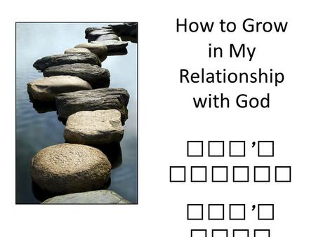 How to Grow in My Relationship with God God ' s timing God ' s plan.