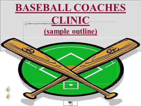 "BASEBALL COACHES CLINIC (sample outline) PHILOSOPHY OR MISSION STATEMENT ""Focus on excellence"" 1. Mission- A specific task. 2. Focus- The center of activity,"