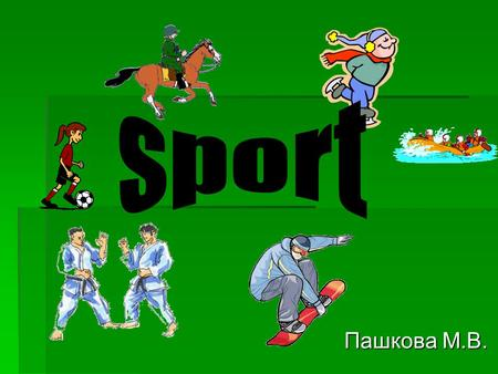Пашкова М.В..  .  Do you like sport?  Do you prefer going in for sport or watching it on TV?