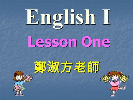 English Ι 鄭淑方老師 Lesson One. 1.alien(n.) 外星人 Ex : Do you think there are aliens on earth ? on earth ?