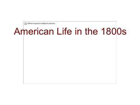 American Life in the 1800s. Population 1800 = 5.3 million (1 mil of those were slaves) 1850 = 23 million (3.2 slaves) 2014 = 313 million Immigrants In.