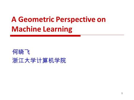 A Geometric Perspective on Machine Learning 何晓飞 浙江大学计算机学院 1.