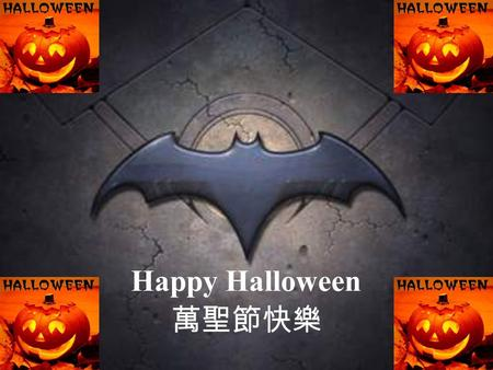 Happy Halloween 萬聖節快樂. Trick or treat. Smell my feet. Give me something good to eat. Not too big. Not too small. Give me some and I will leave. Trick.