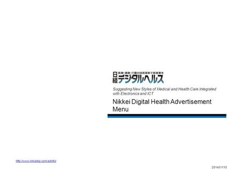 1 Nikkei Digital Health Advertisement Menu Suggesting New Styles of Medical and Health Care Integrated with Electronics and ICT 201401110