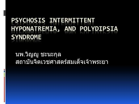 Psychosis intermittent hyponatremia, and polydipsia syndrome