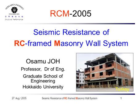 空間構造性能 Structural Performance 27. Aug / 2005Seismic Resistance of RC-framed Masonry Wall System1 RCM-2005 Seismic Resistance of RC-framed Masonry Wall.