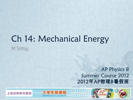 AP Physics B Summer Course 2012 2012 年 AP 物理 B 暑假班 M Sittig Ch 14: Mechanical Energy.