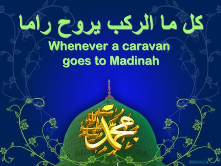 كل ما الركب يروح راما Whenever a caravan goes to Madinah alsunna.org.