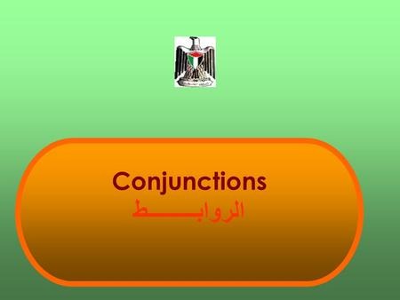 Conjunctions الروابـــــــــط Conjunctions are words which are use to connect words or clauses together in a sentence. You can use conjunction to link.