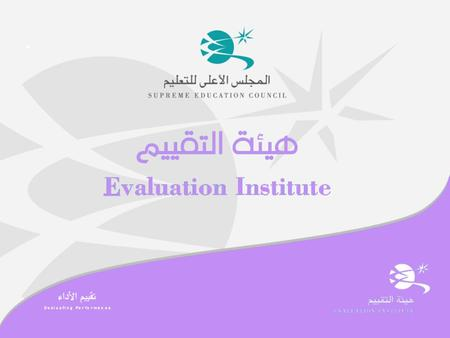 Evaluation and Accountability Evaluation Institute and its role in evaluating private schools Evaluating schools' processes and outcomes soundly, systematically.