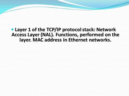 Layer 1 of the TCP/IP protocol stack: Network Access Layer (NAL). Functions, performed on the layer. МАС address in Ethernet networks. Layer 1 of the TCP/IP.