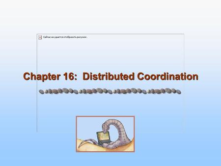 Chapter 16: Distributed Coordination. 18.2 Silberschatz, Galvin and Gagne ©2005 Operating System Concepts – 7 th Edition, Apr 11, 2005 Chapter 16 Distributed.