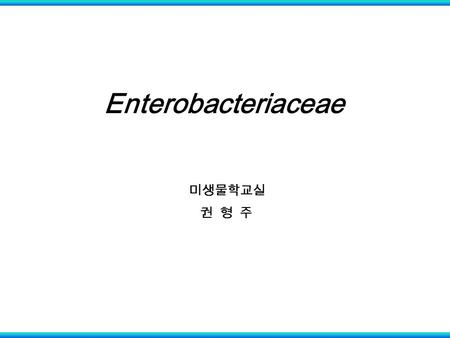 Enterobacteriaceae 미생물학교실 권 형 주. -The largest, most heterogeneous collection - Gram-negative rods - Ubiquitous : Always associated with human disease.